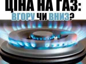 Фото: Ціна на газ: вгору чи вниз?