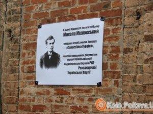 Фото: У Полтаві вшанують Миколу Міхновського