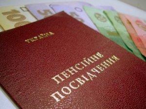 Фото: Верховна Рада змінила систему нарахування пенсій