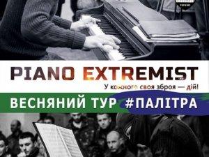 Фото: У Полтаві  вуличний концерт дасть Piano Extremist