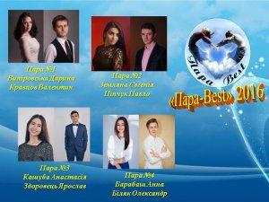 Фото: У Полтаві проведуть студентський конкурс краси і талантів
