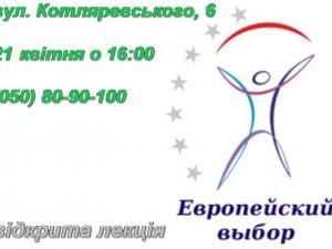 Фото: «Європейський вибір» запрошує полтавських студентів до програми обміну EDU.PARTY
