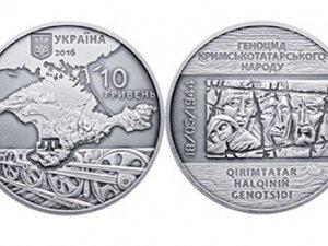 Фото: На згадку про депортацію кримських татар в Україні випустять монету
