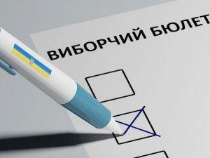 Фото: ЦВК призначила перевибори на 151 окрузі в Полтавській області