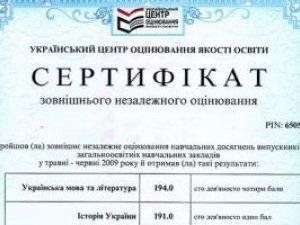 Фото: Сертифікат ЗНО стане дійсним для вступу у виш протягом кількох років