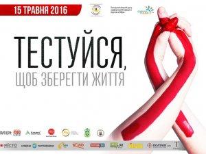 Фото: У Полтаві безкоштовно тестуватимуть на СНІД