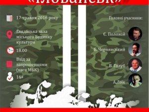 Фото: У Полтаві на презентації книги «Іловайськ» збиратимуть допомогу для її героя
