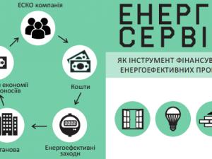 Фото: В Україні за рахунок інвесторів проведуть енергомодернізацію бюджетних установ