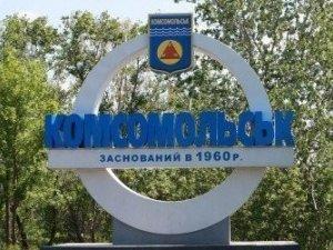 Фото: Комсомольськ перейменували на Горішні Плавні