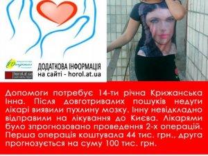 Фото: Дівчині з Хорола терміново потрібна допомога на лікування