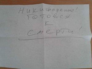 Фото: Полтавській журналістці прислали анонімний лист з погрозою