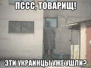 Фото: На Полтавщині залишилися сім «Ленінів»