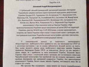 Бути чи не бути чорнобильцям в Україні?
