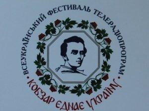 Фото: Журналісти «Лтави» вибороли перемогу на фестивалі «Кобзар єднає Україну»