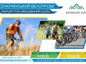 Фото: Учасники велопробігу «Вишиваний Шлях» проїдуть Полтавщиною: маршрут (оновлено)