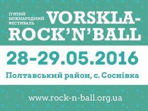 Фото: Під Полтавою  проведуть «Vorskla-Rock`n`Ball»: програма та розклад автобусів