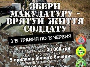 Останній день акції «Збери макулатуру – врятуй життя солдату»
