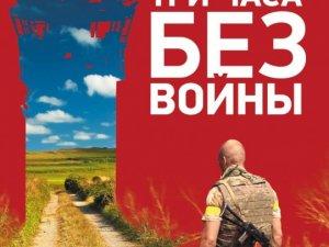Фото: Екс-шахтар з Донбасу презентує у Полтаві книгу про «Три години без війни»