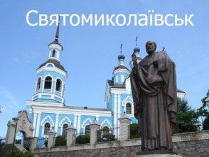 Фото: Жителі Горішніх Плавнів хочуть перейменувати місто на Святомиколаївськ