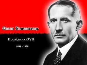 Фото: У Полтаві відзначать 125-річчя від дня народження Євгена Коновальця