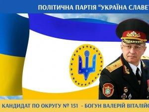Фото: Опора: ЦВК зареєструвала нових кандидатів в окрузі 151