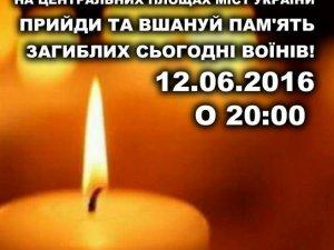 Фото: Полтавців закликали прийти 12 червня вшанувати пам'ять загиблих воїнів