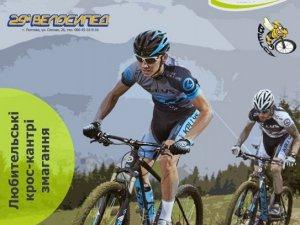 Фото: У Полтаві змагатимуться велосипедисти