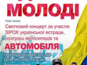 Фото: Влада Полтави запевняє, що за виступ гуртів «Бумбокс», «Антитіла», «Скай» з міськбюджету не платитиме