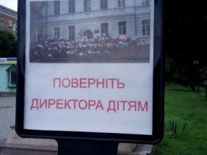 Фото: За директора полтавської школи №3 вступились на білборді (фотофакт)