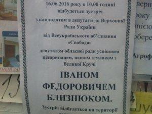 Фото: Масові порушення у 151 окрузі: ОПОРА зафіксувала незаконну агітацію кандидатів