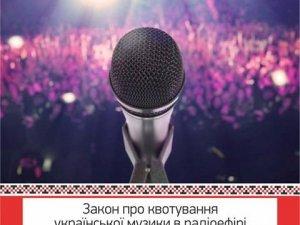 Фото: Кожна третя пісня в радіоефірі буде українською мовою