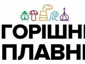 Фото: На офіційному сайті міськради екс-Комсомольськ уже називають Горішніми Плавнями