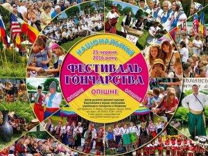 Фото: В Опішні стартував Національний фестиваль «ЗДВИГ-2016!»: програма заходів