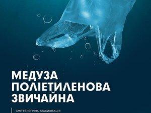 Фото: В Україні запустили масштабну кампанію по боротьбі зі сміттям