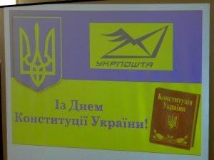 Фото: У Полтаві до Дня Конституції України погасили  оригінальну поштову марку (ФОТО, ВІДЕО)