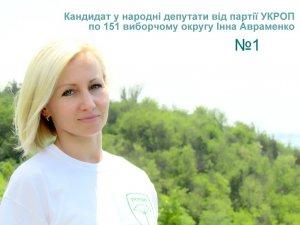 Фото: Інна Авраменко: «Хто, як не ми, змінить життя Полтавщини на краще!»