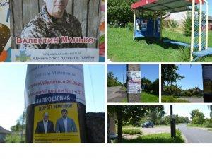 Фото: У Пирятині кандидати в нардепи масово порушують своїми агітками благоустрій міста