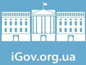 Фото: Впровадження iGov у Полтаві: про систему для бізнесу і громадян