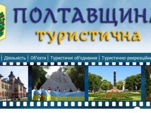 Фото: Влада Полтавщини замість пояснення, що робить для розвитку туризму, радить дізнаватися це самим