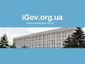 Фото: Записатися на прийом до керівництва Полтавської ОДА можна через iGov