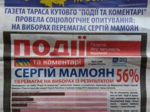 Фото: Редакція газети на Полтавщині судитиметься з кандидатом через неправдиву інформацію