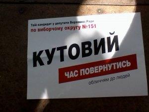 Фото: Проміжні вибори: На Полтавщині діти розповсюджують незаконні листівки в підтримку кандидата-двійника