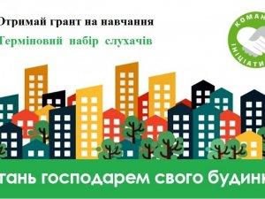 Фото: Полтавцям пропонують гранти для навчання управлінню багатоквартирними будинками