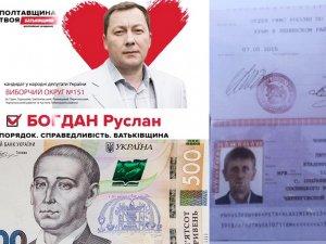 Фото: Скандал навколо кандидата у 151 окрузі: російський паспорт, підкуп і «чесна» перемога