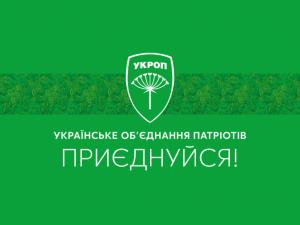 Фото: Сьогодні в Полтаві УКРОП обговорюватиме новий Статут
