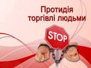 Фото: Полтавців закликають прийти на акцію проти торгівлі людьми