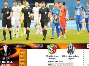 Фото: У Полтаві відбудеться матч-відповідь «Ворскла» – «Локомотіва»