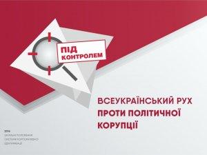 Фото: Освітні заклади Полтавщини під контролем активістів