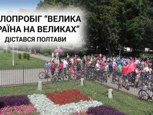 Фото: У Полтаві відбувся велопробіг «Велика країна на великах»