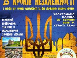 Фото: До  Дня Незалежності України в Полтаві  проведуть благодійний пішо-квест